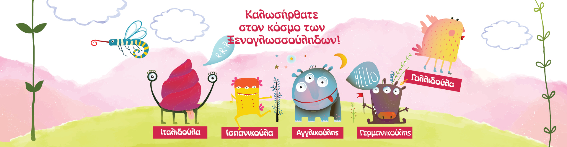 20161111-savvidis-hp-banner-kid-1920×500